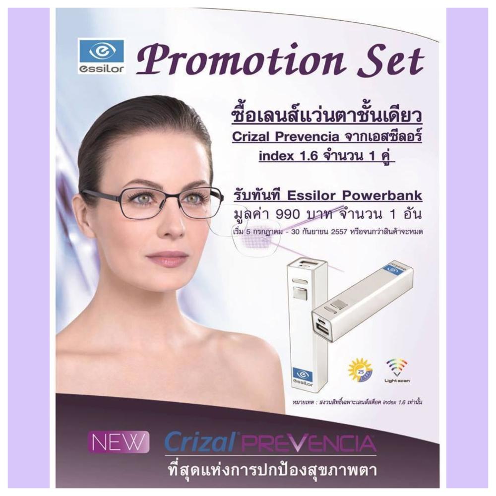Essilor  Prevencia  Promotion  (Single&Progressive)